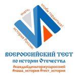 """Пресс-релиз Всероссийской акции """"Тест по истории Отечества"""""""
